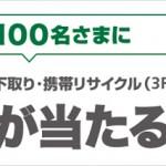 ソフトバンク「だれでもリサイくじ」で1万円が当たるかも!