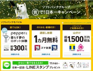 ソフトバンク、ホークスの日本一を記念してキャンペーンを実施!