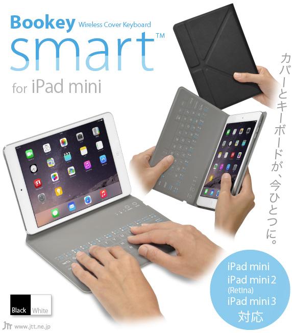 iPad mini3 キーボード