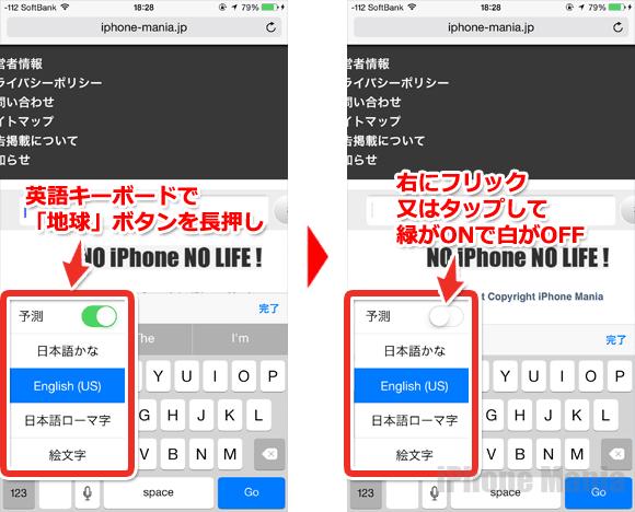 QuickType-設定方法 使い方