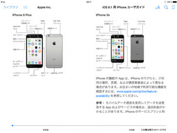 iPhone6 iPad 説明書