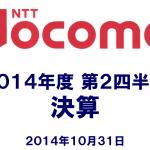 NTTドコモ 決算 カケホーダイ