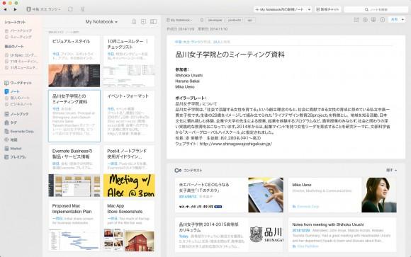 日経新聞 Evernote iPhone