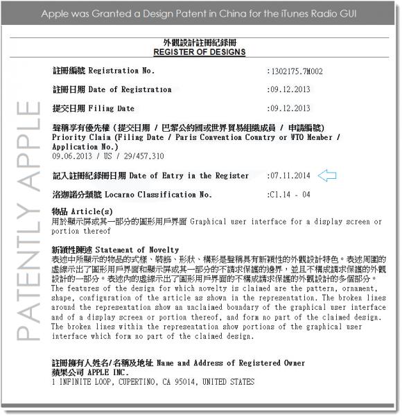 アップル、香港でiTunes Radioの特許取得