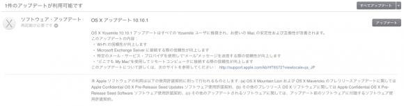 OS X 10.10.1