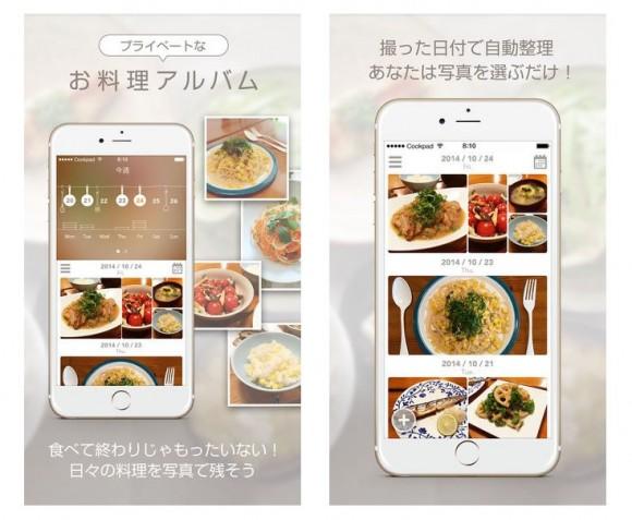 料理 アプリ