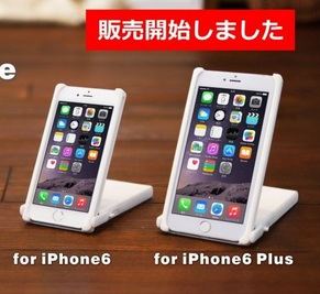 Trick Cover for iPhone 6