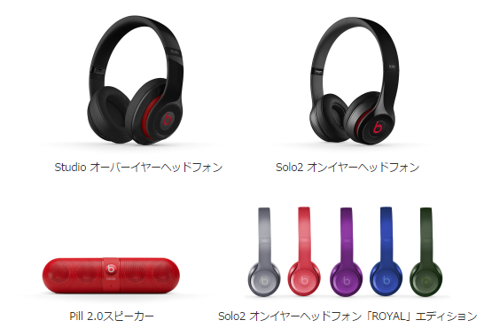 au限定企画「Beats コラボキャンペーン」実施について~「Beats by Dr.Dre Solo2」の新色5色をauショップで先行発売~   スマートフォン・携帯電話   au
