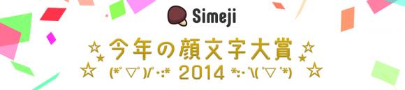 今年の顔文字大賞 2014