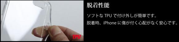 パーフェクトガード iPhone6 保護カバー