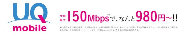 UQ mobile 発表
