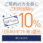 DMM mobile キャンペーン