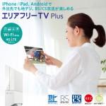エリアフリー録画対応デジタルTVチューナー Plus