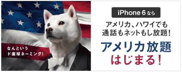 アメリカ放題 ソフトバンク LTE