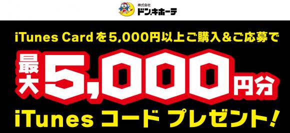 iTunes Card キャンペーン ドンキホーテ