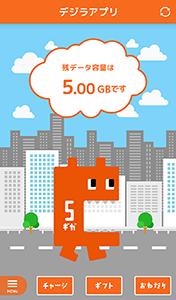 デジラ アプリ