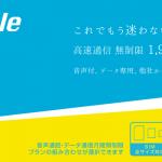 b mobile SIM 高速定額