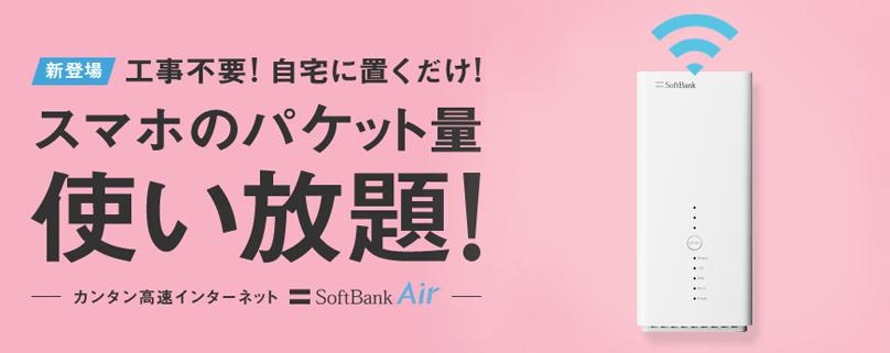 おうち割 光セット「Softbank Air」