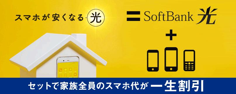 Softbank光がおうち割り 光セットで更にお得
