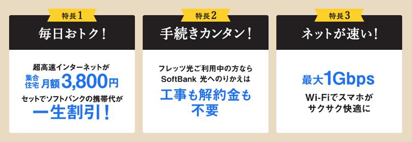 Softbankの特長3つ