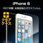 iPhone6 ガラス