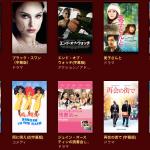 iTunes おすすめ映画 2015