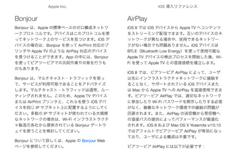 iOS 導入リファレンス