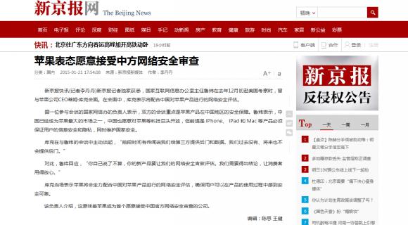 中国 報道 アップル ios
