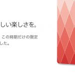 Apple store アクセサリ 新年限定モデル