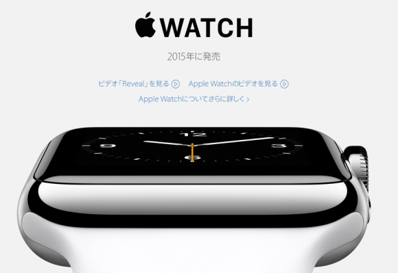 Apple Apple Watch 発売日