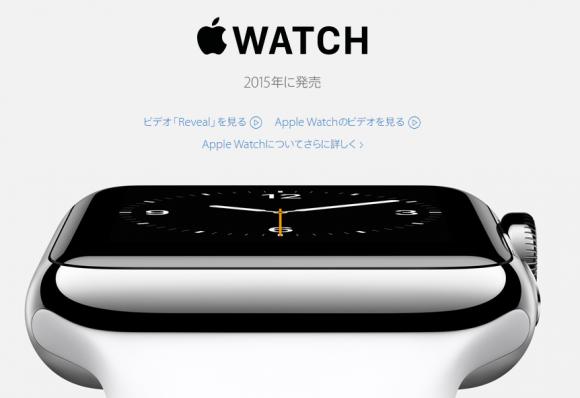 Apple Apple Watch 発売日