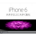 iPhone6「大きさ以上に大きく進化」