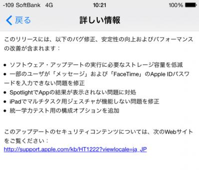 統一学力テスト iOS8.1.3