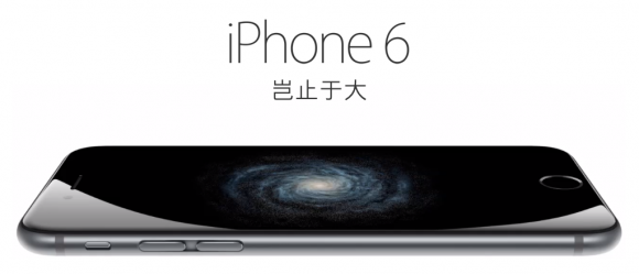 china iPone