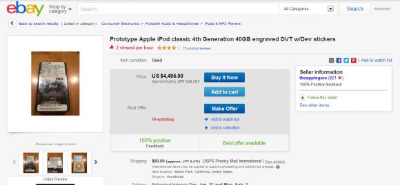 iPod Classic 高額 オークション