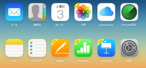 iCloud.com 写真アプリ