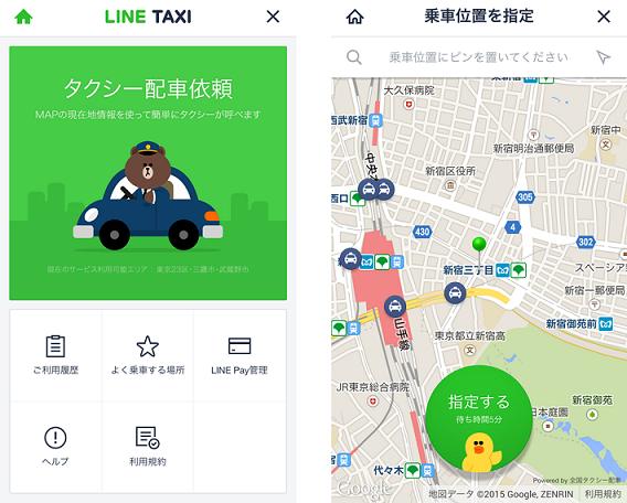 LINE タクシー
