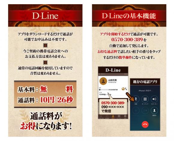 iPhone 通話 アプリ