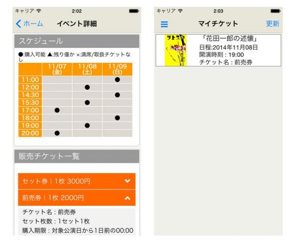 チケット予約アプリ