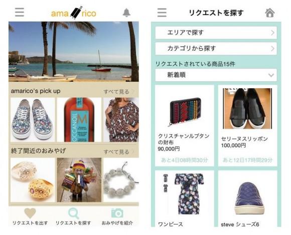海外 買い物 アプリ