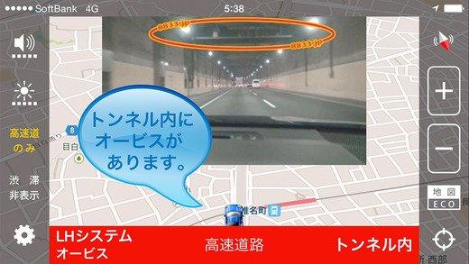 オービス探知 アプリ