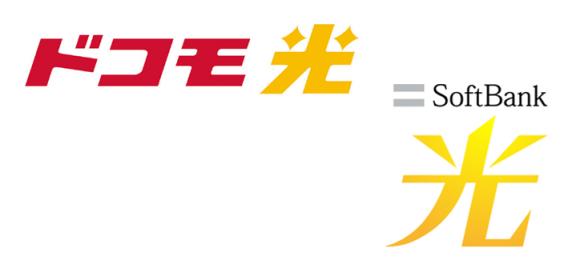 ドコモ光 SoftBank光 注意 総務省