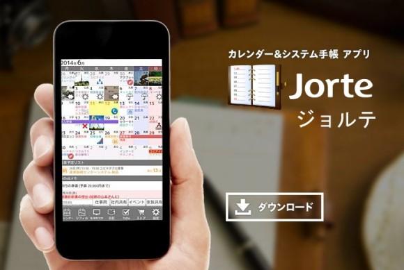 ジョルテ アプリ