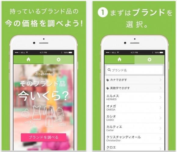 査定 アプリ