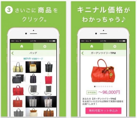 ブランド品 買取アプリ