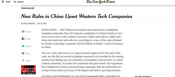中国 取り締まり アップル