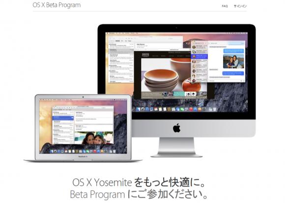 Mac OS X Yosemiteパブリックベータ版