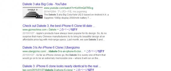 Dakele3 iphone6 パクリ