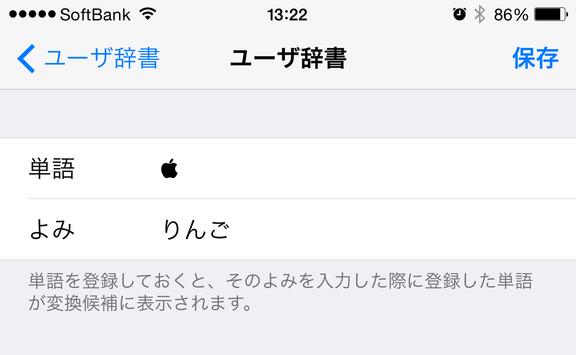 iPhoneでAppleロゴを入力