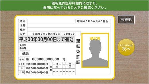 身分証明書 カメラ